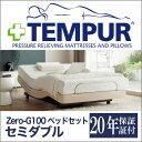 テンピュール Zero-G(ゼロジー)100 電動ベッドフレーム+センセーション19 セミダブル