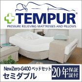 テンピュール New Zero-G(ニューゼロジー)400 電動ベッドフレーム+センセーション19 セミダブルサイズ用 約120×195センチ【テンピュール/マットレス/テンピュール正規品/体圧分散/低反発マットレス/健康器具/TEMPUR/mattress】