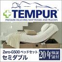 テンピュール Zero-G(ゼロジー)500 電動ベッドフ