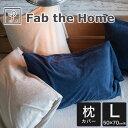 枕カバー | Fab the Home(ファブザホーム) Airy pile(エアリーパイル) ピローケース L(50×70センチ用) 【枕カバー/まくらカバー/ピロケース/ダブル/D/タオル吸水/ふわふわ/ふんわり/柔らか/シンプル/無地】【ギフトラッピング無料】
