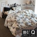 布団カバー クイーンサイズ Fab the Home(ファブザホーム)Asia(エイジア) コンフォーターカバー クイーンサイズ(210×210センチ) チ..