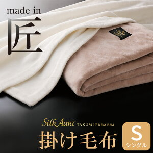 Silk/Aura匠PREMIUM/シルクオーラ匠プレミアム//掛け毛布/シングルサイズ/約140×200センチ
