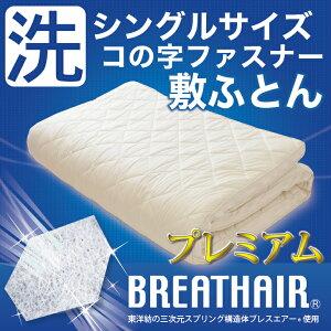 敷き布団/シングルサイズ|洗える/衣替え敷き布団/シングルサイズ/100×210センチ