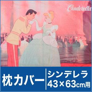大人も使えるディズニー枕カバー/43×63センチ用/シンデレラ