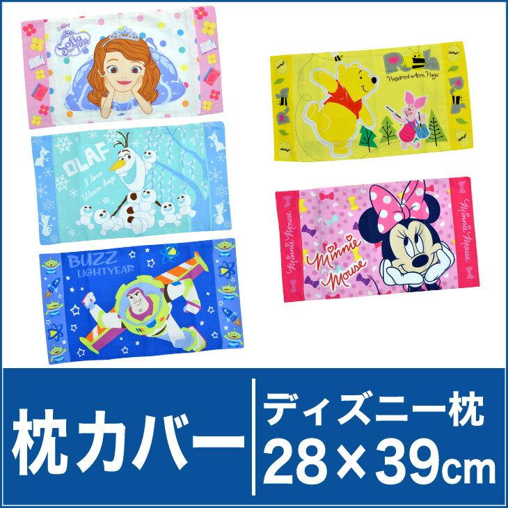 ディズニーキャラクター枕カバー 29×40センチ (ジュニアサイズ)【今ならゆうメール配送…...:oyasumi:10030856