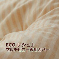 ECOレシピ マルチピロー専用カバー