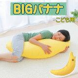 抱き枕 | BIGバナナ抱き枕(こども用) 【バナナの枕/バナナ/ばなな/ぬいぐるみ/かわいい/プレゼント/ギフト/グッズ/大きいサイズ/特大/BANANA/子供/キッズ】【だきまくら/抱枕/抱きまくら】 【N】