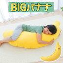 バナナの抱き枕(BIGサイズ・大人用)バナナ至上最大の大きさ♪【バナナ/ばなな/大きいサイズ/ロング枕/ぬいぐるみ/かわいい/ギフト/グッズ/ビッグ/特大】【だ...