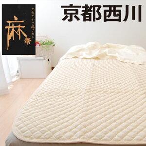 京都西川/麻ポコポコ敷きパッド/シングルサイズ/約100×205センチ