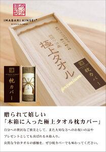 四国今治産極上タオル/枕カバー/43×63センチ枕用/木箱入り