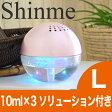 空気清浄機 Air Freshener(エアーフレッシュナー)Shinme(シャイミー) Lサイズ(約20畳用)【アロマ ソリューション/Shinme/エアークリーナー/おしゃれ/家電/空気清浄器/花粉/除菌/消臭】【ギフトラッピング無料】♪♪♪