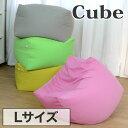 【送料無料】CUBE キューブビーズクッションLサイズ。お部屋が華やぐ明るいフレンチカラー!