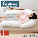 抱き枕 | fossflakes(フォスフレイクス) Comfort U(コンフォート ユー)クラシック SL 約85×135センチ【N】♪♪♪【送料無料】【フ...