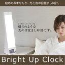 光目覚まし時計 Bright Up Clock(ブライトアップ・クロック)【送料無料】【デジタル時計/光で起きる目覚まし時計/アラーム/置き時計/デスクライト】