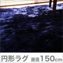 ラグ | SCANDINAVIA NIGHT RUG(スカンジナビアナイトラグ) シャギーマット 約直径150センチ【送料無料】【マット/ラグ/円形/丸型/敷物...