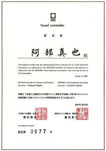 「タオルソムリエ」認証書