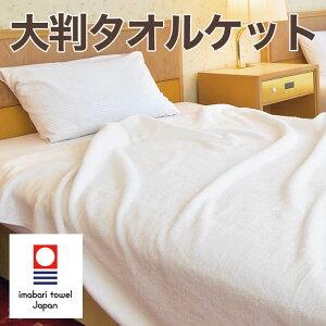 ホテル仕様タオルケット/約165×210センチ