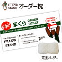 PILLOW STAND(ピロースタンド)完全オーダー枕チケット店舗で計測・カウンセリングして枕を作