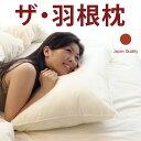ザ・羽根枕 (たっぷりフェザー&ゆったりサイズの ホテル仕様枕)50×70cm まるでホテルにいる気