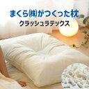 まくら株式会社がつくった枕 クラッシュラテックス 63cm×43cm ミドル(M) シンプルで使いやすく、適度な弾力で首元を支える高反発枕