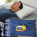 父の日まくら ホテル仕様 枕 と 枕カバー の 風呂敷 包み...