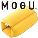 パウダービーズMOGU正規品♪MOGU ロールクッション(多目的に使えるサポートクッション)モグ【P...
