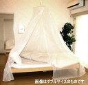 ●【インテ012202】西川の天吊蚊帳 シングル (約2.3×7.5m)