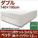 セレクトベッド ダブルクッション ベッド(ベッド+マットレス) ポケットコイル(線の直径1.8mm)...