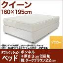 セレクトベッド ダブルクッション ベッド(ベッド+マットレス) ボンネルコイルスプリングベッド+厚さ3cm低反発マット 脚:ダークブラウン色...