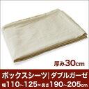 セレクトボックスシーツ(厚み30cm用)(ダブルガーゼ) 幅110〜125×長さ190〜205cm用 (ベッドマットレス用) 【ボックスシー...