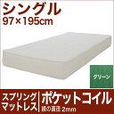 セレクトマットレス ポケットコイルスプリング(線の直径2mm) シングルサイズ(97×195cm) グリーン【マットレス・ポケットコイル・スプリング・まっとれす・ベッド・寝具・送料無料・日本製】