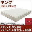 セレクトマットレス ボンネルコイルスプリングベッド+厚さ3cm低反発マット キングサイズ(180×195cm) レッド【マットレス・ボンネルコイル・スプリング・厚さ3cm低反発マットレス・まっとれす・ベッド・寝具・送料無料・日本製】
