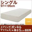 セレクトマットレス ボンネルコイルスプリングベッド+厚さ5cm低反発マット シングルサイズ(97×195cm) イエロー【マットレス・ボンネルコイル・スプリング・厚さ5cm低反発マットレス・まっとれす・ベッド・寝具・送料無料・日本製】