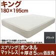 セレクトマットレス ボンネルコイルスプリングベッド+厚さ5cm低反発マット キングサイズ(180×195cm) ブラック【マットレス・ボンネルコイル・スプリング・厚さ5cm低反発マットレス・まっとれす・ベッド・寝具・送料無料・日本製】