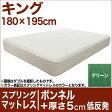セレクトマットレス ボンネルコイルスプリングベッド+厚さ5cm低反発マット キングサイズ(180×195cm) グリーン【マットレス・ボンネルコイル・スプリング・厚さ5cm低反発マットレス・まっとれす・ベッド・寝具・送料無料・日本製】