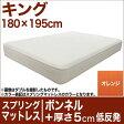 セレクトマットレス ボンネルコイルスプリングベッド+厚さ5cm低反発マット キングサイズ(180×195cm) オレンジ【マットレス・ボンネルコイル・スプリング・厚さ5cm低反発マットレス・まっとれす・ベッド・寝具・送料無料・日本製】