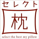 【楽天スーパーSALE】セレクト枕シングルサイズ(約43×63cm) 選べるパターンは192通り! 素材、高さ、カタチの組み合わせから自由に 選べる セミ オー...