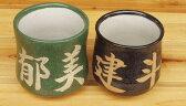 名入れ たっぷり湯呑み・だるま型湯呑み(湯のみ) ペアセット  (カラー:緑・黒・白・茶金) 【美濃焼】