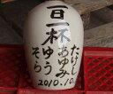 【美濃焼】名入れ 源三 4合徳利 コルク・ひも付 (カラー:黒・白・青)