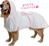 即着用・高吸水バスローブ<大型犬用>