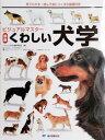 ビジュアルマスター「くわしい犬学」(「愛犬の友」の誠文堂新光社)
