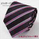 通常幅の織柄ジャガード ネクタイお得な3本よりどり5000円+税(送料無料)1本2000円+税(送料別) ジャガードタイ ブラド メンズ 男性用 専門店 父の日ギフト OZIE neck-tie