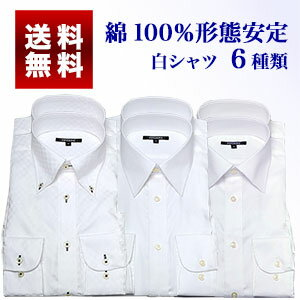 ワイシャツ レギュラー フィット レギュラーカラー・ボタンダウンカラー・ワイドカラー