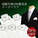 【メンズ・ドレスシャツ・ワイシャツ】タイトフィット・イージーケア・ワイドカラー・