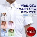 ビズポロ ニット クールマックス クールビズ メンズ ドレスシャツ 半袖ワイシャツ 半袖Yシャツ ポロシャツ生地 タイトフィット イージーケア ドゥエボットーニ ボタンダウン ビジネス ホワイト 白 青 ピンク 緑 オレンジ 夏 半そで〔00000250〕