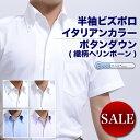 ビズポロ ニット クールマックス クールビズ メンズ ドレスシャツ 半袖ワイシャツ 半袖Yシャツ ポロシャツ タイトフィット イージーケア イタリアンカラーシャツ ボタンダウン ホワイト 白 青 紫 無地 楽天 スリム 半そで 夏〔00000254〕