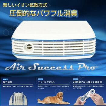 空気清浄機快適エアーサクセスプロ除菌脱臭プラズマクラスターノロウイルス新型インフルエンザ空気清浄機マジックボールプラズマクラスター
