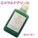 オーラソーマ ポマンダー エメラルドグリーン ネガティブなエネルギーから保護する香水 ポマンダー aurasoma
