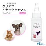 【クリスプイヤーウォッシュ お試し60ml】ノンアルコールタイプの犬猫ペット用の耳洗浄液