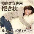 抱き枕【ハグユー HUG-U】 ボディピロー 送料無料 抱きまくら マクラ だきまくら 肩こり 首こり 安眠 快眠 いびき防止
